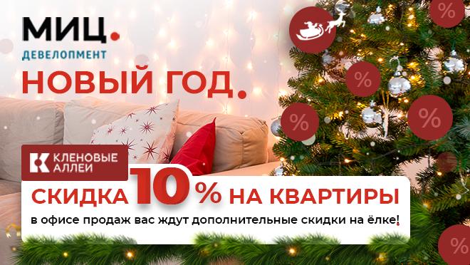 ЖК «Кленовые аллеи» Скидки 10% на квартиры до 17.01.